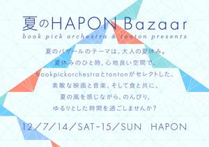 Bazaar_summer_keyvisual_120612_2
