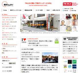 Tokyowestsideweb