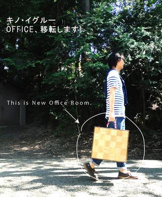 Kino_iglu_office_6