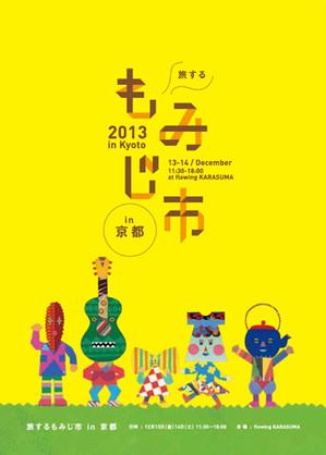 Web_kyoto2013momijifront