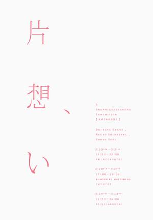 Kataomoi_01