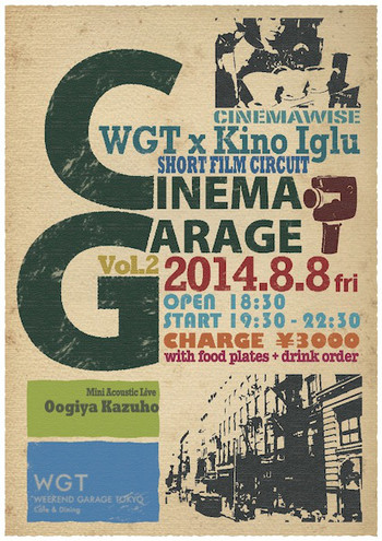 Wgt_cinemagarage_140808