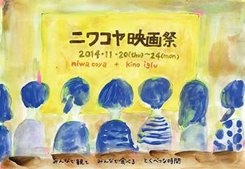 2014_11eiga1